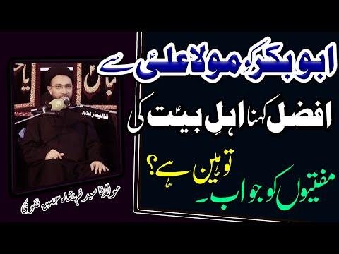 Abu Bakr Ko Afzal Kehna Tauheen-E-Ahl-E-Bait (a.s).. | Maulana Syed Shahenshah Hussain Naqvi | 4K