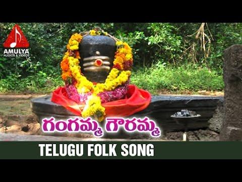 Lord Shiva Special Telugu Song   Gangamma Gouramma Devotional Folk Songs   Amulya Audios And Videos