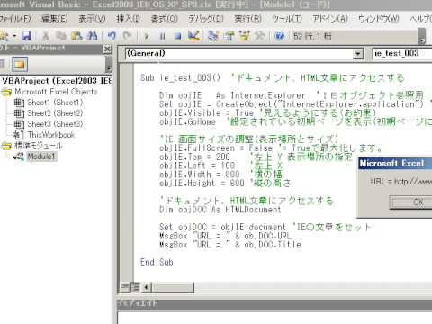 003  As HTMLDocument  表示待ち 三流君 VBA IE操作