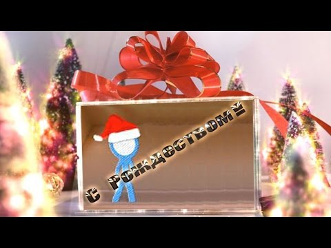 Рождественский подарок на Рождество. Красивое поздравление с Рождеством!