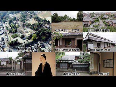 商都松阪と本居宣長