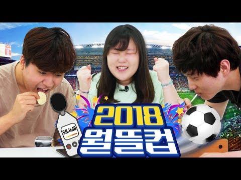 ★월드컵 3종세트★ 데시벨 먹방, 공기 축구, 이상형 월드컵! - 뜰로그 - [잠뜰]