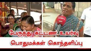 பேருந்து கட்டண உயர்வு : பொதுமக்கள் கொந்தளிப்பு #TamilNadu #BusFareHike #busfare #busticket