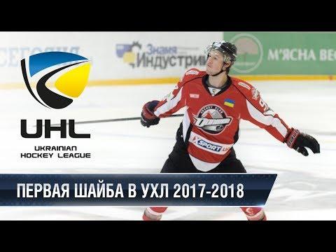 Юрий Шпак - автор первой шайбы в сезоне УХЛ 2017-2018