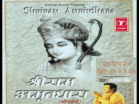 Ramayan Chaupaiyan 2 By Jaspal Singh [full Song] I Shri Ram Amrit Dhara (chaupaiyan) video
