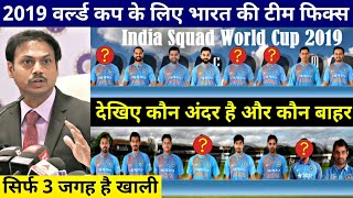 2019 वर्ल्ड कप मे ये होगी भारत की टीम, सिर्फ 3 जगहों के लिए है तगड़ी मारामारी
