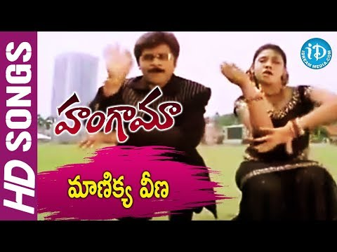 Manikya Veena Song From Hungama Movie - Abhinaya Sri Venu Madhav...