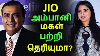 JIO அம்பானி மகள் பற்றி தெரியுமா?   Tamil Cinema News   Kollywood News   Latest Seithigal