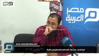 مصر العربية   الحرية للجدعان : محمد دومة  كفيف متهم بقطع الطرق وضرب الشرطة