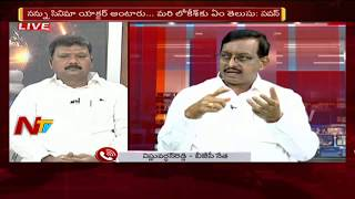 AP Politics : Special Debate on Pawan Kalyan's Janasena Dowleswaram Kavathu | Part 01| NTV