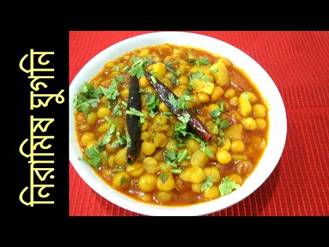 Niramish Ghugni Recipe Bengali||How To Make Veg Ghugni At Home Bengali Style