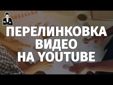 Перелинковка видео на YouTube | 3 способа оптимизировать видео