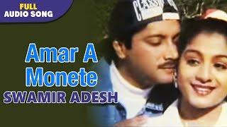 Amar A Monete | Swamir Adesh | Kumar Sanur and Alka Yagnik | Bengali Romantic Songs