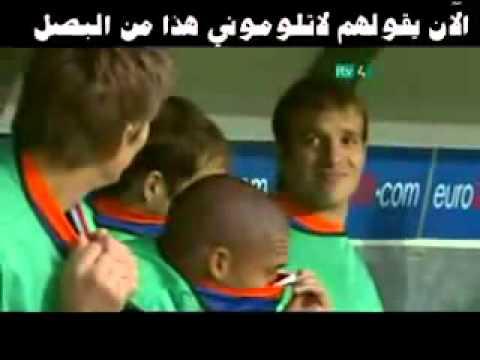 اضحك مع لاعبين هولندا