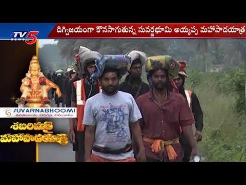 శబరిమల చేరుకున్న మహాపాదయాత్ర | Suvarnabhoomi Sabarimala Maha Padayatra | TV5 News