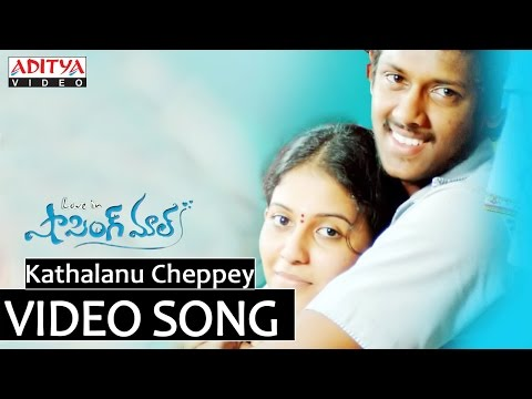 Kathalanu Cheppey Video Song - Shopping Mall Video Songs - Mahesh, Anjali