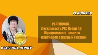 PLATINCOIN. Легальность PLC Group AG Юридическая  защита Партнеров в Разных Странах