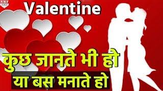 Download video 14 Feb को Valentine day मनाते हैं या इसे मनाने की असली वजह भी जानते हैं