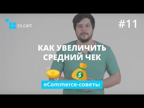 Как увеличить средний чек интернет-магазина с помощью апселла и кросс-селла