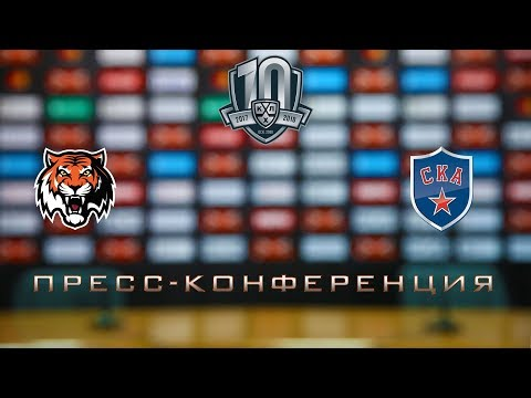 16.11.2017 / Amur - SKA / Press Conference