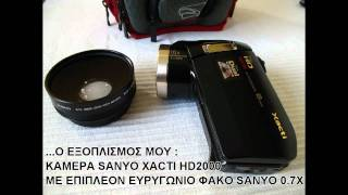 DIY Steadycam + SANYO HD2000