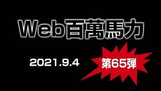 Web百萬馬力Live みやwith凛然・川上 曲名:緑一色 2021 9 4