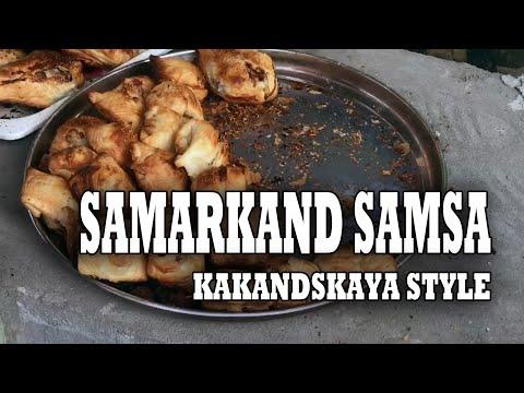 Секрет приготовления самсы в Самарканде / Samarkand organic food, samosa (with English subs)