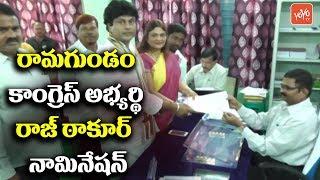 Ramagundam Congress  MLA Candidate MS Raj Thakur Nomination | Telangana Elections