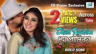 Dhumpa Chaka Dhumpa Chaka   Jiddi mama (2016) HD Movie Song   Shakib Khan & Apu Bishwas   CD Vision