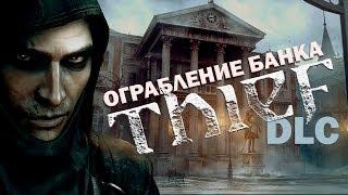 Прохождение банка игре thief