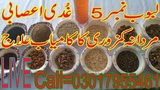 Mardana Kamzori Ka ilaj Labub E Khas Se  Call: 03017955461