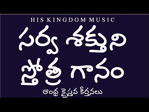 sarva Shakthuni Sthothra Gaanamu -andhra Kristhava Keerthanalu Song No:8- video