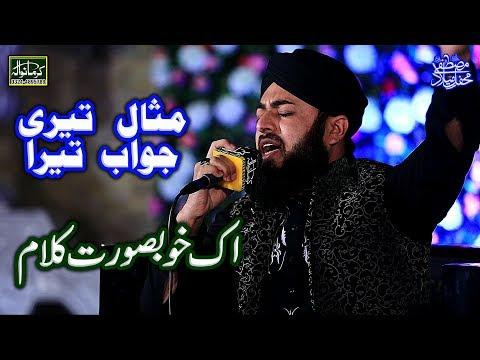 Tu Shah e Khuban Tu Jan e Janan | Usman Ubaid Qadri 2018