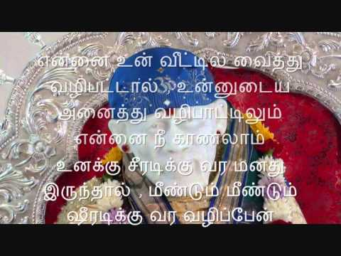 saibaba songwith tamil messages