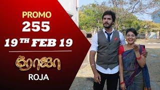 ROJA Promo | Episode 255 | ரோஜா | Priyanka | SibbuSuryan | Saregama TVShows Tamil