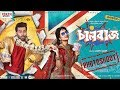 Chaalbaaz Photoshoot | Shakib Khan | Subhasree Ganguly | Latest Bengali Movie | HD