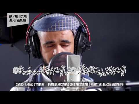 Murottal QS : Al-Qiyamah | Syaikh Ahmad Syahary |