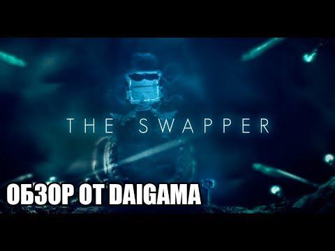 «The Swapper»: Обзор