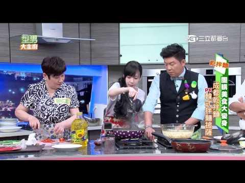 台綜-型男大主廚-20150622 團購美食大變身料理大賽