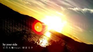 【初音ミクAppend】by your side【中文字幕】