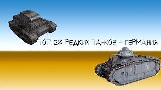 ТОП 20 редких танков (WOT) - ГЕРМАНИЯ
