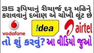 ગુજરાત કરો વિચાર રૂ.35 નું રિચાર્જ કેવાય ચોખ્ખી લૂંટ | ટોપ ખબર | top khabar