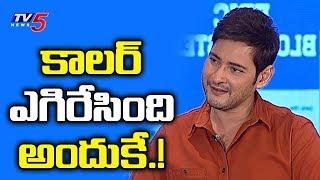 కాలర్ ఎగిరేసింది అందుకే..!   Mahesh Babu Sharing Maharshi Movie Success   TV5 News