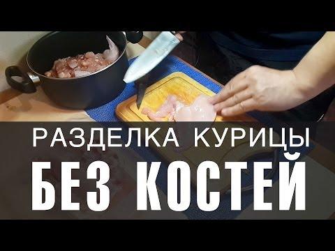 Как разделать курицу для шашлыка
