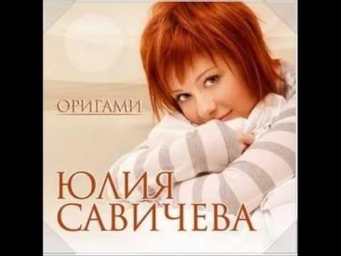Савичева Юлия - Кто-то придумал любовь