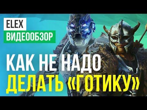 Обзор игры ELEX