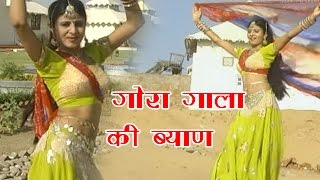 Gora Gala Ki Byaan  -Rajasthani Super Hit Songs 2016