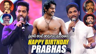 Tollywood Celebrities about Prabhas | Prabhas Birthday special | Tollywood About Prabhas