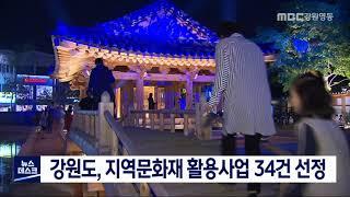 강원도, 지역문화재 활용사업 34건 선정