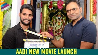 Aadi New Movie Launch by Vamshi Paidipally | Rao Ramesh | Sai Kumar | 2018 Latest Telugu Movies